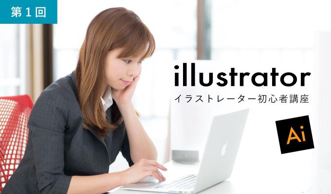 illustrator_top1