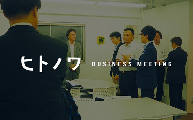 ヒトノワビジネスミーティング